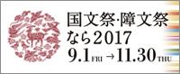 国文祭・障文祭なら2017