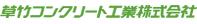 草竹コンクリート工業株式会社