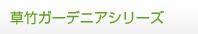 草竹ガーデニアシリーズ