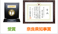 受賞 奈良県発明協会会長賞