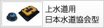 上水道用日本水道協会型